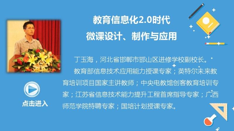 丁玉海-教育信息化2.0时代_副本.jpg
