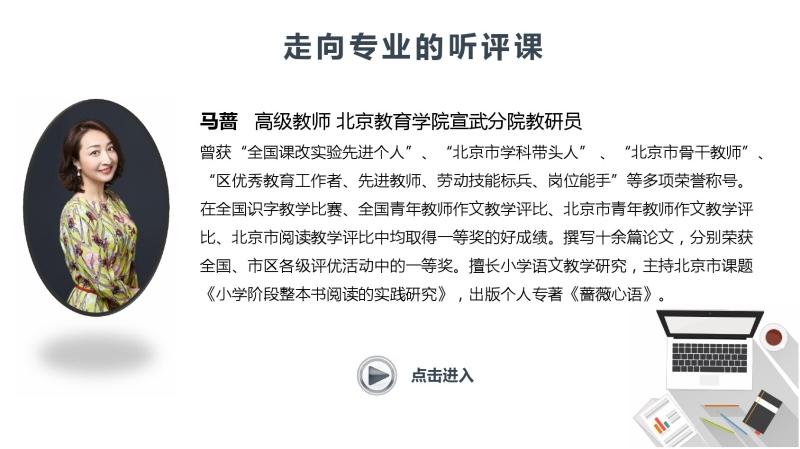 马蔷-走向专业的听评课800450.jpg