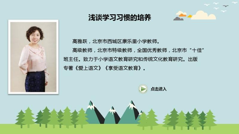 浅谈学习习惯的培养-高雅跃_副本.jpg