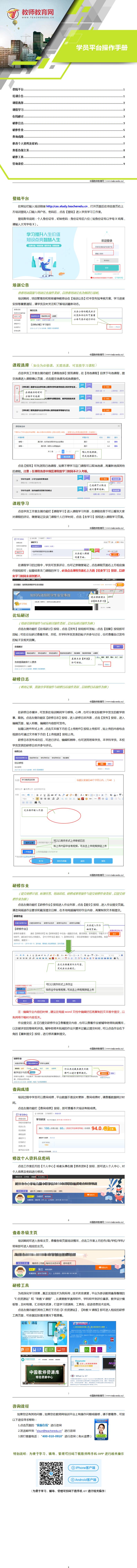 【电脑端】平台操作手册2019.8.14.png