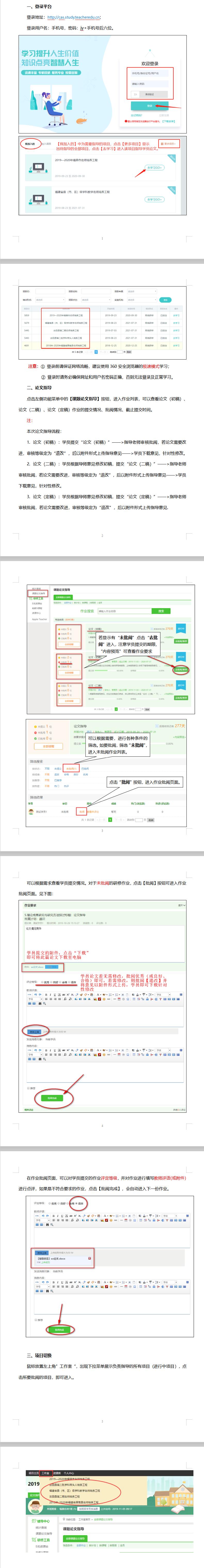 指导老师操作手册.png